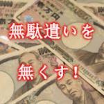 荻原博子がお金に纏わる悪習慣を暴く!お金のムダをなくす新説とは?