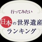 行ってみたい日本の世界遺産ランキング!自然遺産と文化遺産をご紹介!