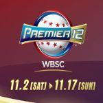 国際野球プレミア12とは?開催理由と出場国や試合日程、会場はどこ?