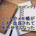 【スマートショッピング】ノートやメモ帳が工夫され改良されて使いやすくなった!