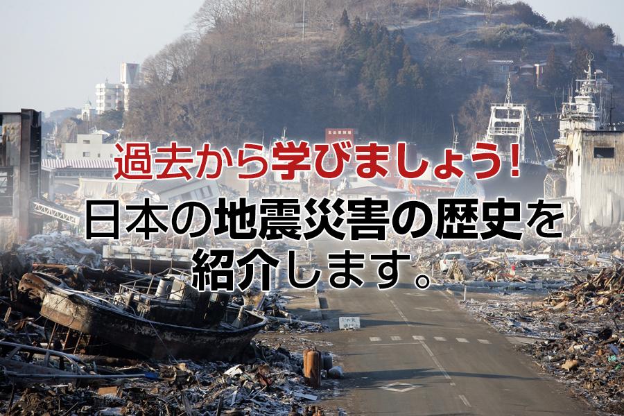 過去から学びましょう!日本の地震災害の歴史を紹介します。
