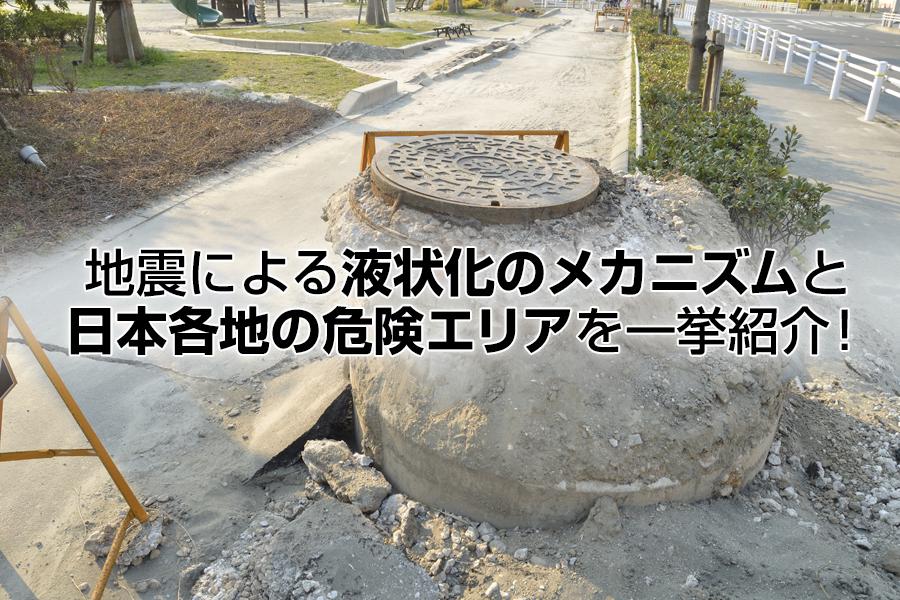 地震による液状化のメカニズムと日本各地の危険エリアを一挙紹介!