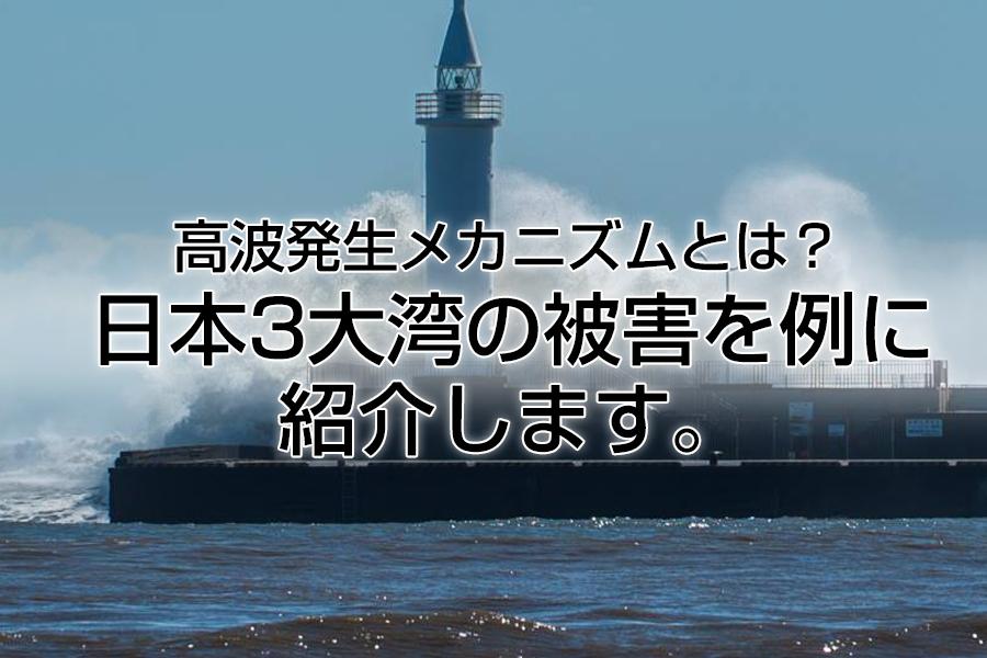 高波発生メカニズムとは?日本3大湾の被害を例に紹介します。