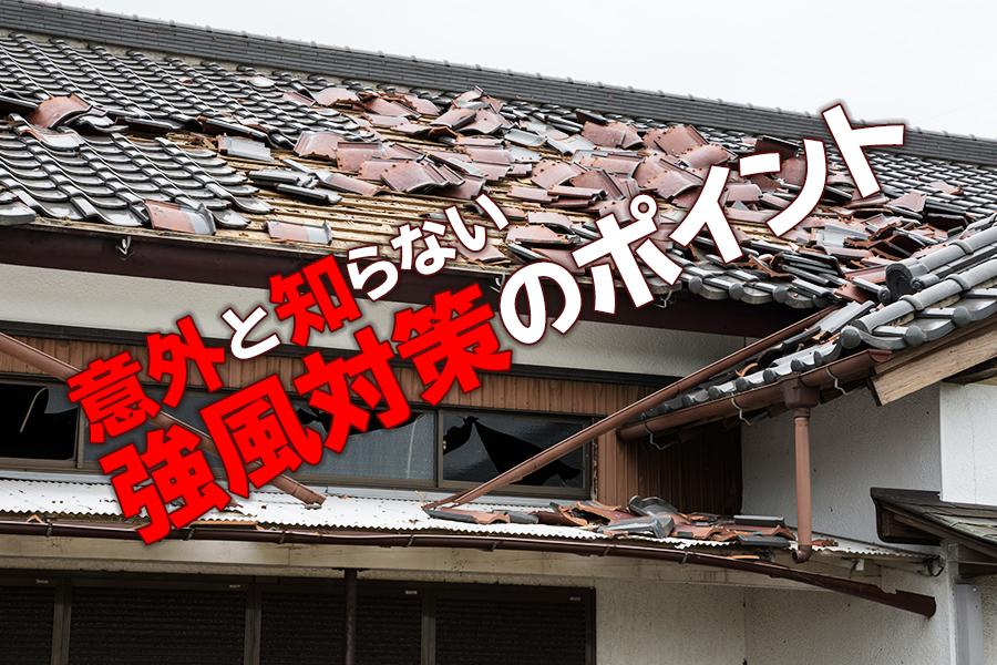 意外と知らない屋根の話。強風対策のポイントをおさらいしましょう!
