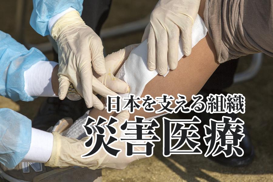 災害医療とは?災害大国日本を支える組織の現状と課題を紹介します