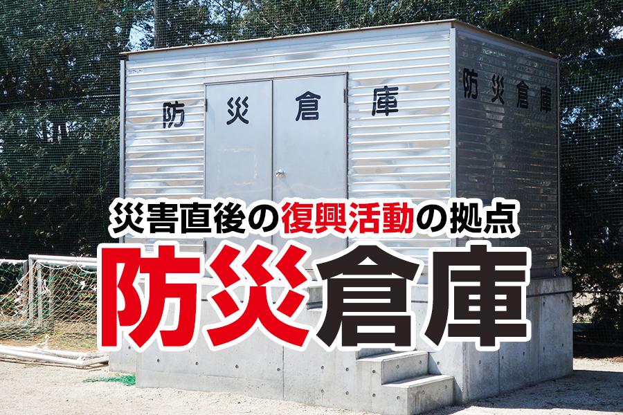 最近増えている防災倉庫について、その役割と中身を紹介します!