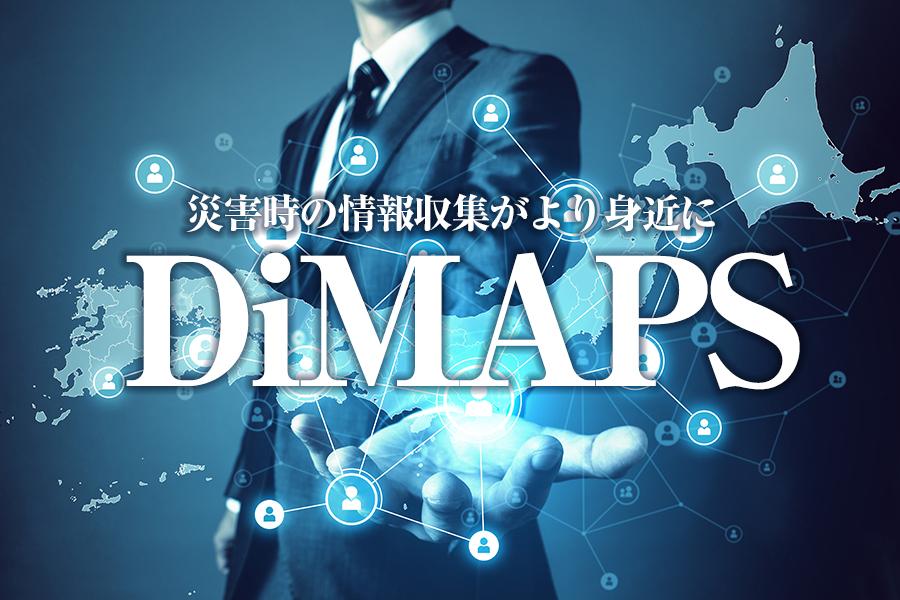 災害時の情報収集がより身近に?DiMAPSの多彩な機能をフル活用しよう!
