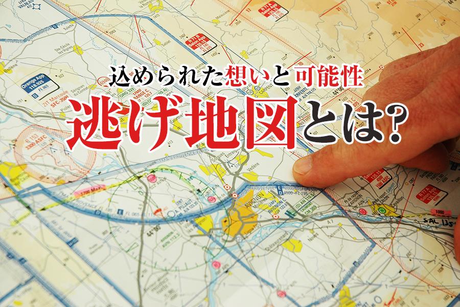 逃げ地図とは?込められた想いと可能性を知り防災意識を高めよう