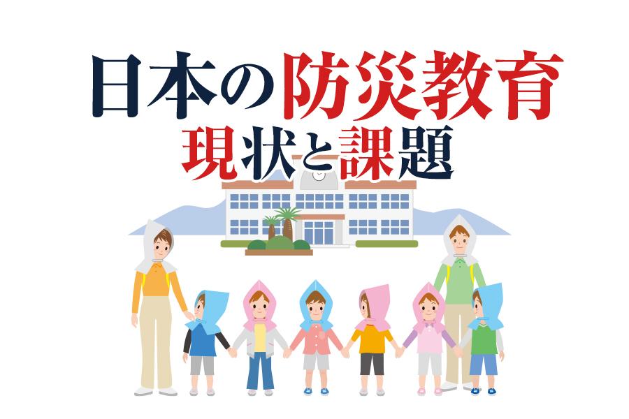 日本の防災教育の現状は?さらに強い国にするための課題を知ろう