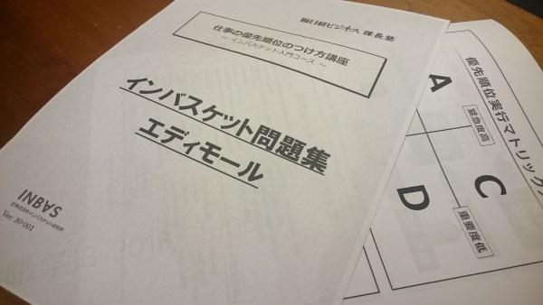 インバスケット入門 研修体験記