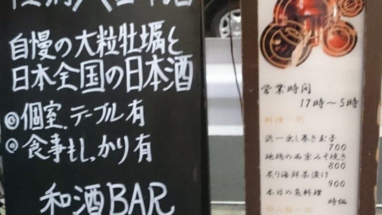 渋谷和酒バーKATL