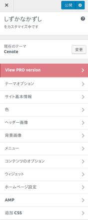 Wordpress 追加CSS:カスタマイズメニュー