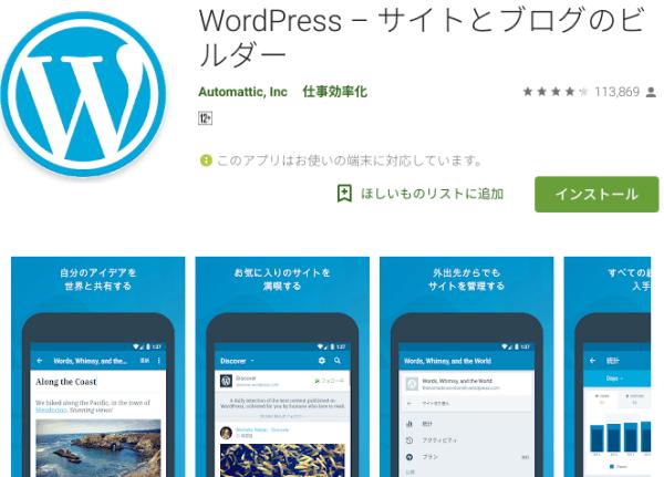 """WordPressブログはWordPress.comの運営するAutomattic,Incのスマホアプリ""""WordPress""""が便利だ"""