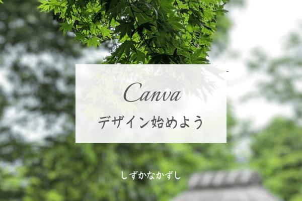 Canvaでデザインを始めよう!ブログのアイキャッチ画像でアートする