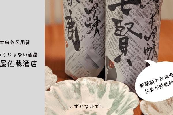 用賀の油屋佐藤酒店の日本酒の包装がふつうじゃない!新聞紙の包装と筆文字が感動的!