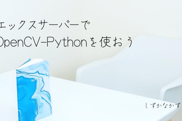 エックスサーバーにopencv-pythonをインストール!サーバで画像処理しよう