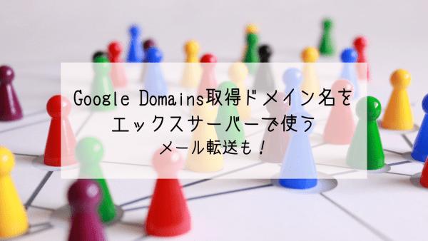 Google Domains取得ドメイン名をエックスサーバーで使う。Googleのメール転送機能も使ってみた!