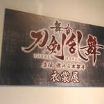 舞台『刀剣乱舞』虚伝 燃える本能寺の衣装展に行ってきました。