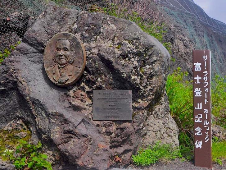 サー・ラザフォード オールコック富士登山記念碑