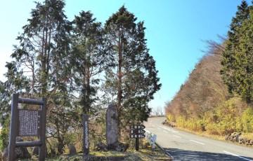 芦ノ湖スカイライン・命の泉