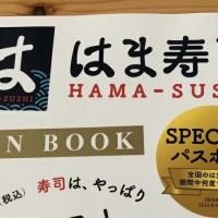 はま寿司10%オフクーポン付きのファンブックを買う【お得】