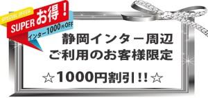 【静岡インター周辺ホテル】でご利用1000円割引!
