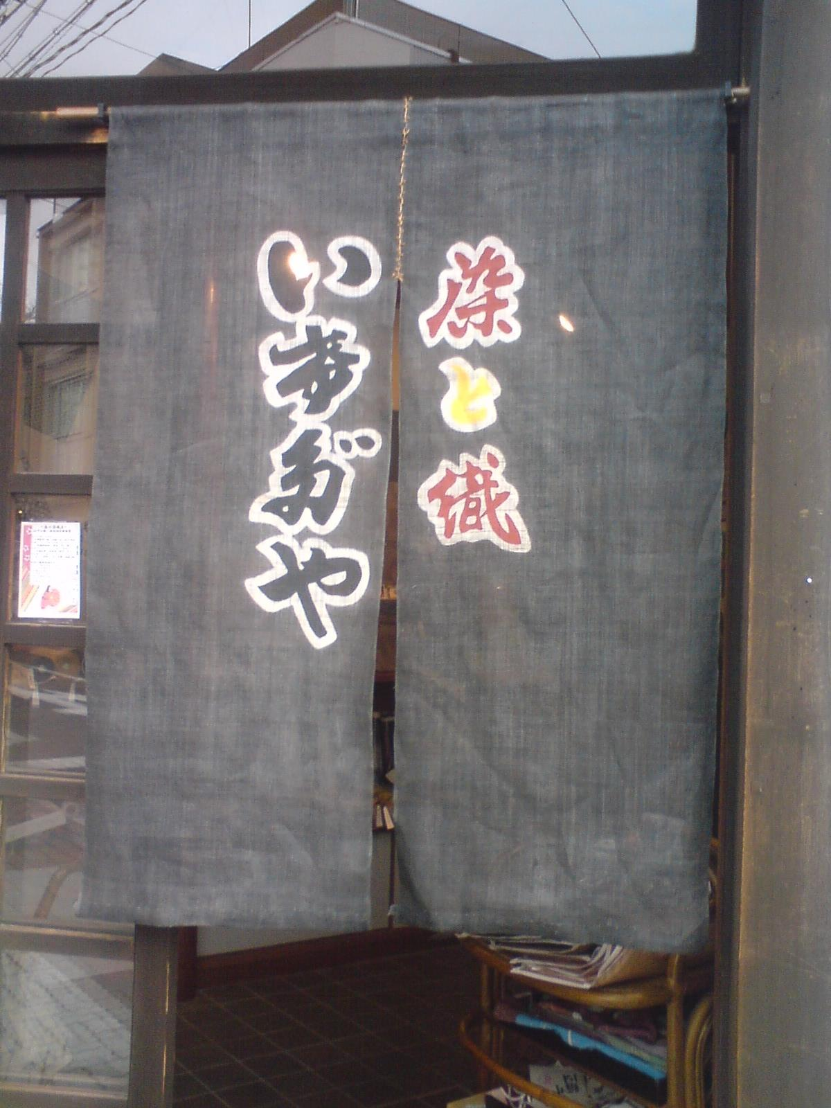 NorenShop Curtains A Japanese Tradition 13 SHIZUOKA GOURMET
