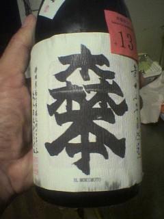 morimoto-dry.jpg