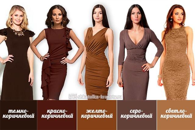 茶色の服の色合い