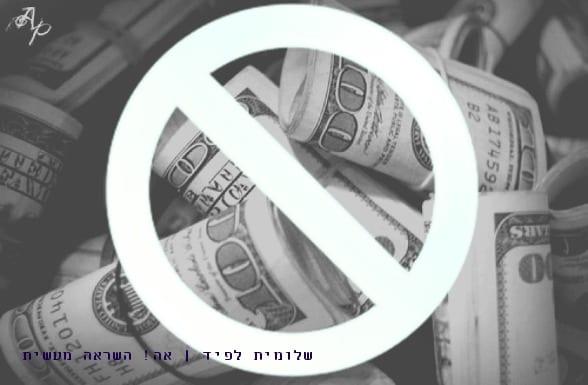 o no, not money!