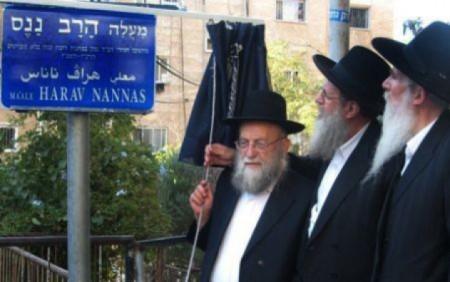 Присвоение одной из улиц Иерусалима имени Рабби Элиэзера Нанаса