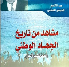 Photo of في ذكرى التأسيس