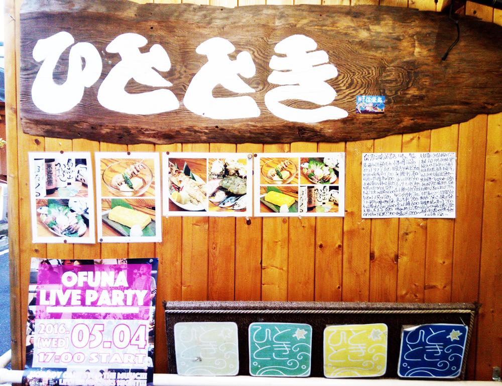 大船・居酒屋・居酒屋、魚介料理・海鮮料理・鉄板