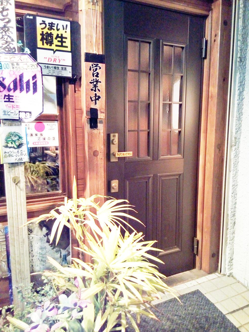 大船・居酒屋・バク・BAKU