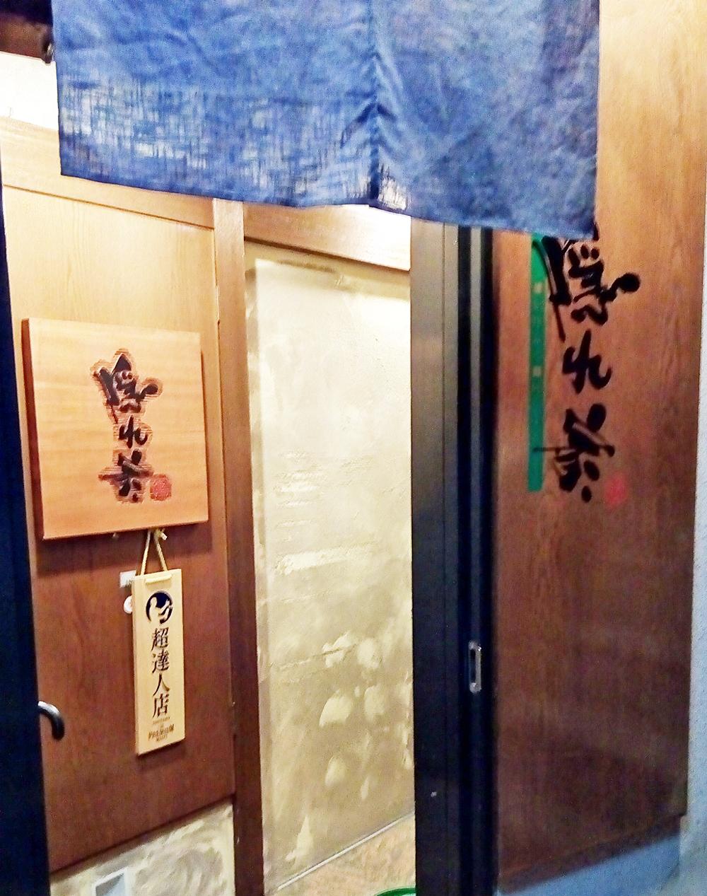 大船・居酒屋・個人店・隠れ家・鍋料理