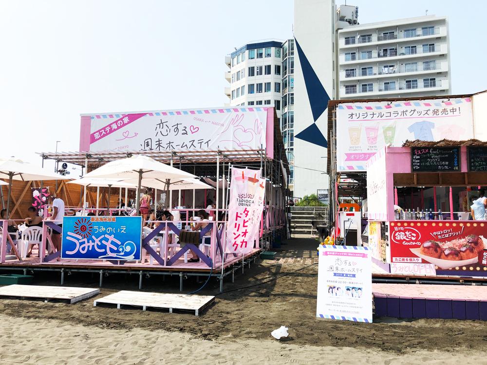 恋する週末ホームステイ・うみとも江の島東浜海水浴場