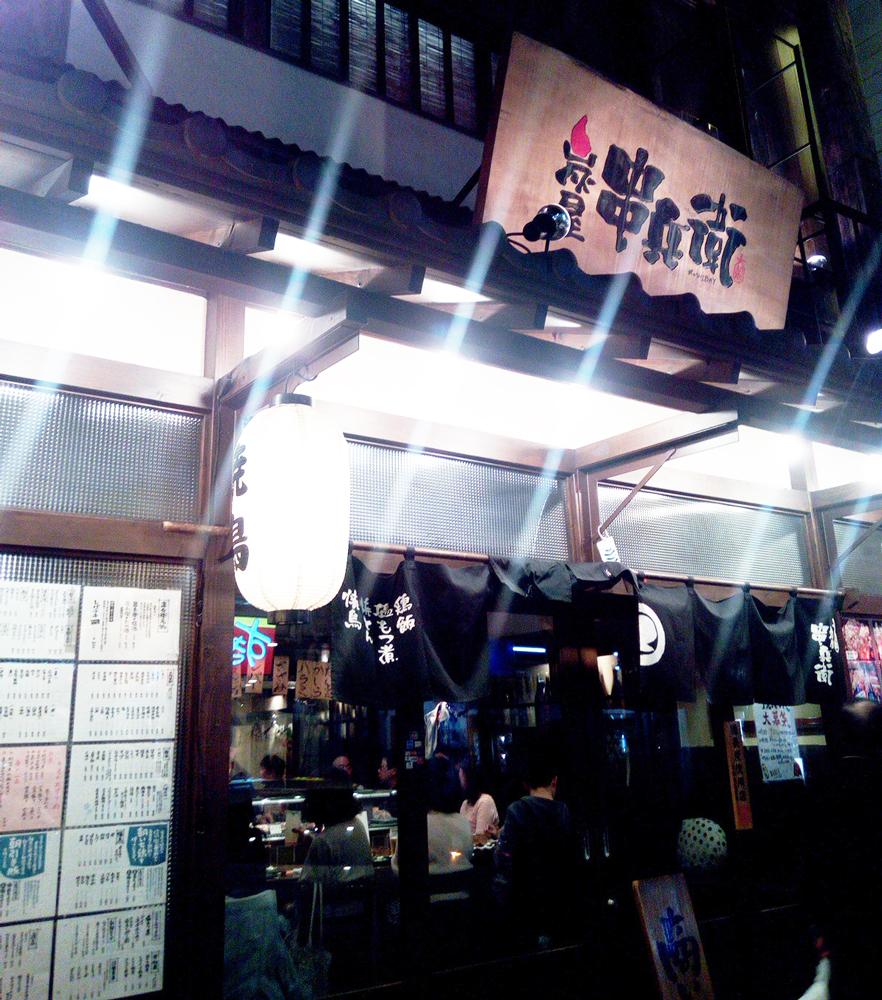 【大船】炭屋 串兵衛 大船駅前店 「古商家」風の佇まい