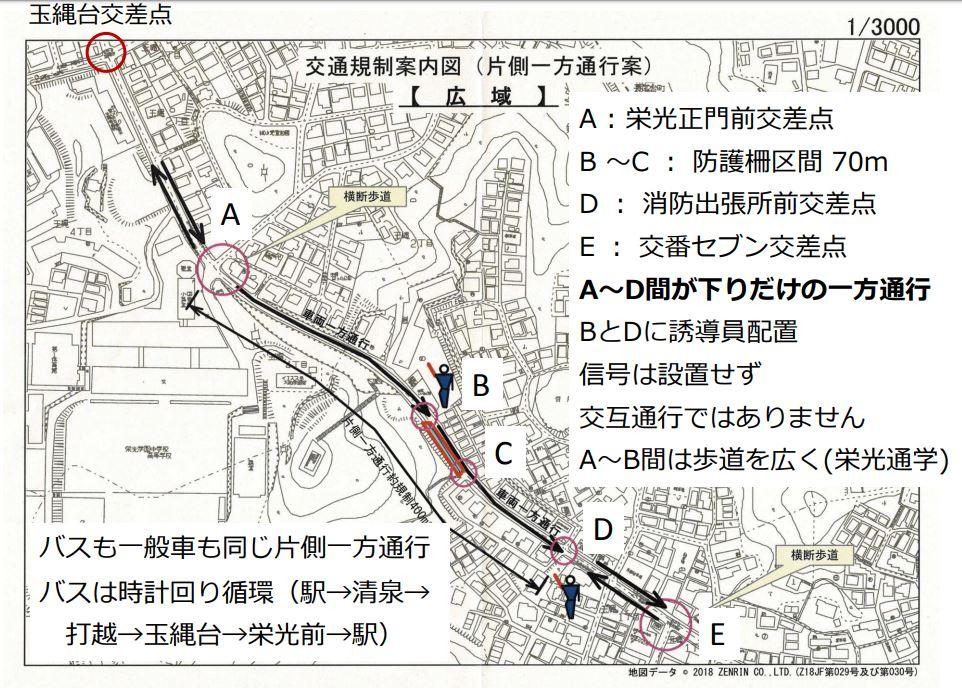 栄光坂クルマ・バス片側下りのみ一方通行図