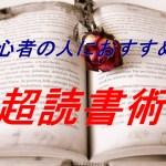【1年で100冊以上】本好きの僕がおすすめする、初心者でも続けられる超読書術!