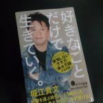 ホリエモン著書「好きなことだけで生きていく。」読んでみたら、800円の価値を超えていた。