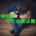 経験者が語る、鬱の時は精神科に行くべきでない本当の理由。
