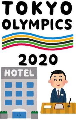 東京オリンピック 旅行会社のパッケージツアー
