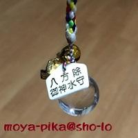 chiba-kemigawajinnja-omamori-3