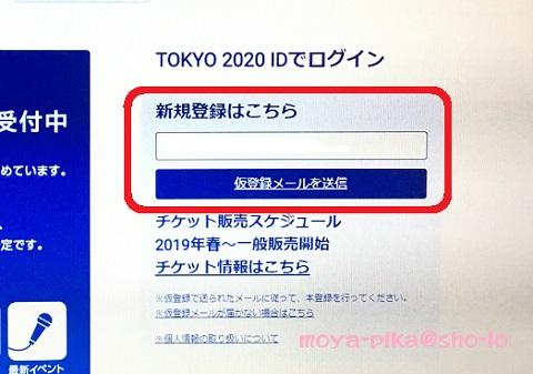 tokyo-2020-id1