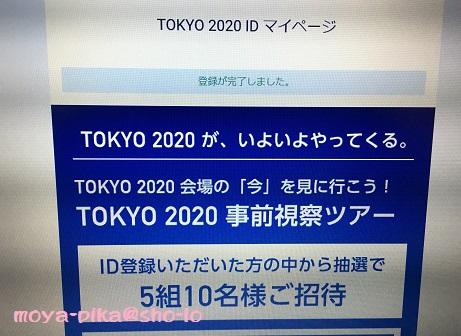 tokyo-2020-id9