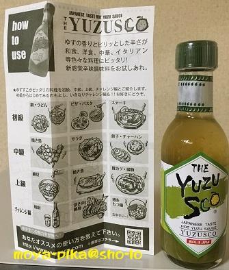 yuzusco-5