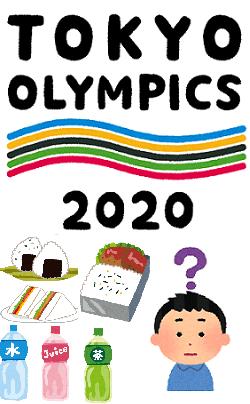 東京オリンピック会場飲食物持込