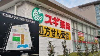 スギ薬局調剤 名古屋大学病院店