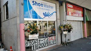shoe washer