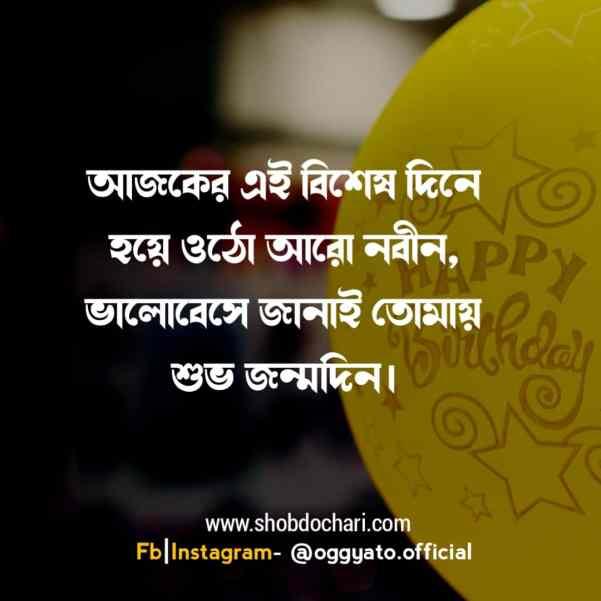 Happy birthday wishes in Bangla